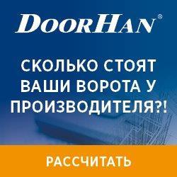 Калькулятор Дорхан