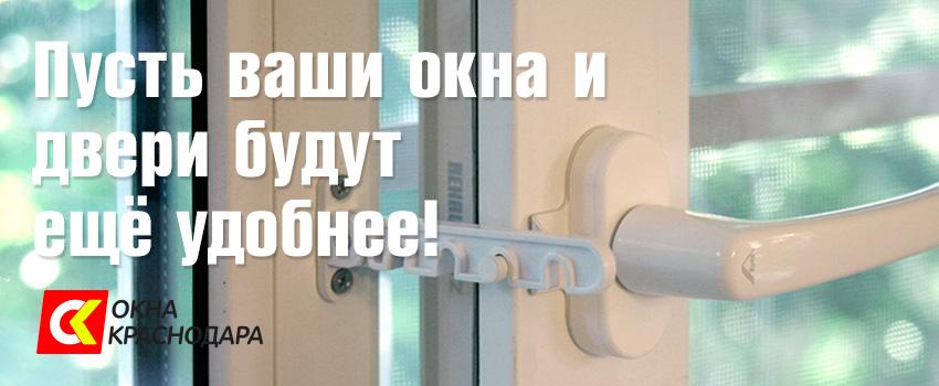 Аксессуары для пластиковых окон в Краснодаре
