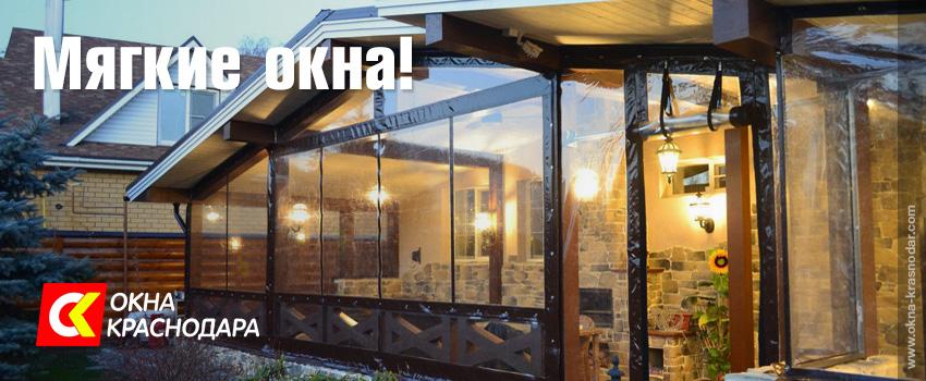 Мягкие окна в Краснодаре