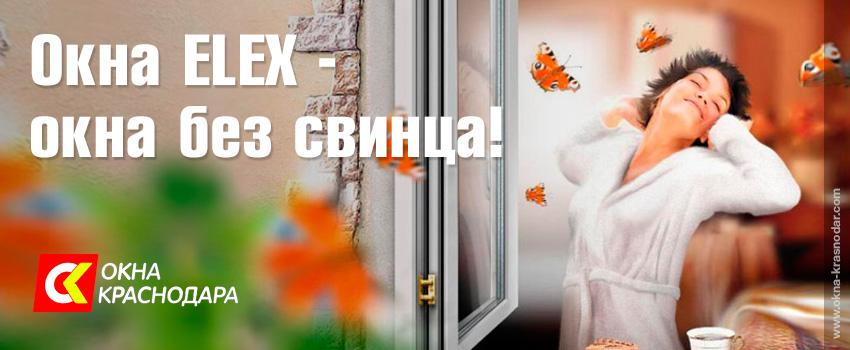 Окна из профиля ELEX в Краснодаре