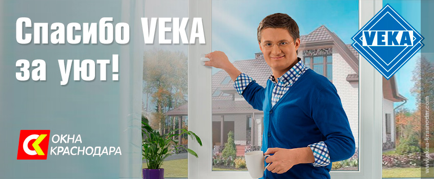 Окна из профиля VEKA в Краснодаре