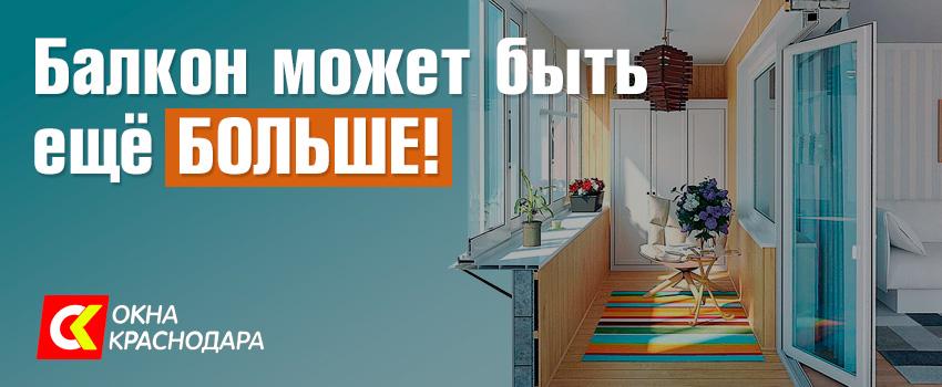 Остекление балконов с выносом в Краснодаре