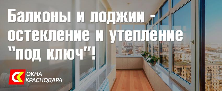 Остекление балконов и лоджий в Краснодаре