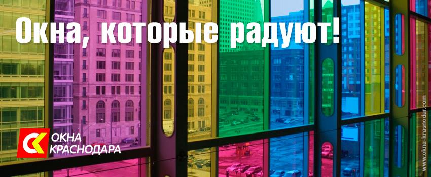 Тонировка пластиковых окон в Краснодаре