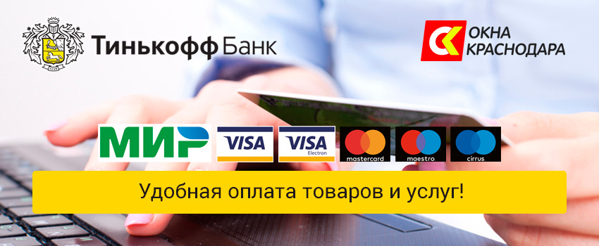 Оплата через банк Тинькофф